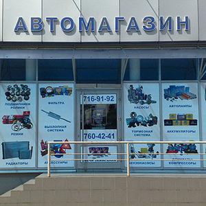 Автомагазины Саяногорска