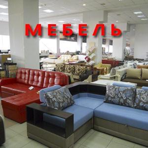 Магазины мебели Саяногорска
