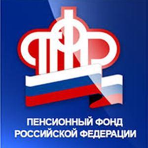 Пенсионные фонды Саяногорска