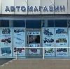 Автомагазины в Саяногорске