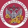 Налоговые инспекции, службы в Саяногорске