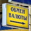 Обмен валют в Саяногорске