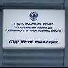 Отделения полиции в Саяногорске
