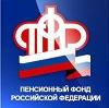 Пенсионные фонды в Саяногорске