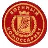 Военкоматы, комиссариаты в Саяногорске